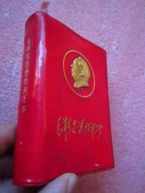 《毛泽东思想胜利万岁》塑皮封面金色浮雕头像、前有毛像10面、林像1面、林题5面、【整体完整无缺】(内容包含最高指示、林副主席指示、九大文献)