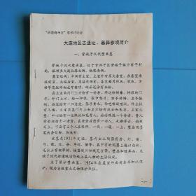 环渤海考古学术讨论会.大连地区古遗址.墓葬参观简介