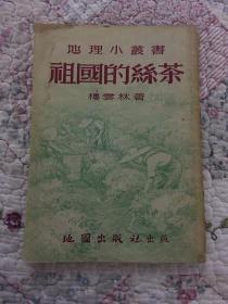 祖国的丝茶(竖版)自然旧