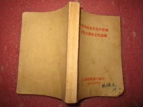 中共中央关于无产阶级文化大革命文件选编