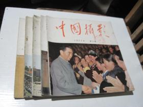 中国摄影 1977年第2.3.4.5.6期