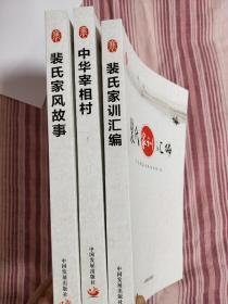 《裴氏家风故事》《中华宰相村》《裴氏家训汇编》三本合售