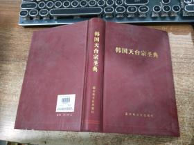 韩国天台宗圣典