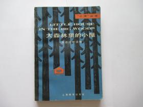 大森林里的小屋  英语注释读物