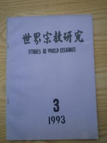 世界宗教研究(1993年第3期)