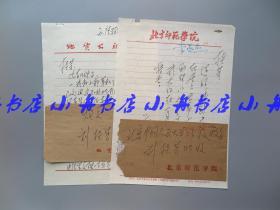 著名演讲家 李燕杰(1930-2017) 80年代钢笔信札两通均带封(人民大学老老师上款) 339