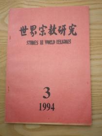 世界宗教研究(1994年第3期)