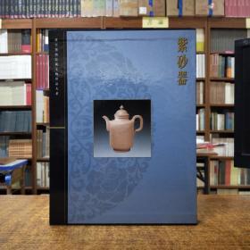 故宫博物院藏珍品大系:紫砂器