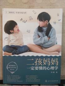 二孩妈妈一定要懂的心理学(2018.8重印)