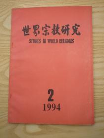 世界宗教研究(1994年第2期)