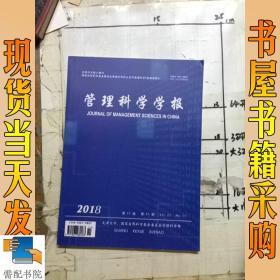 管千亿国际pt老虎学学报      2018    第 21卷       11