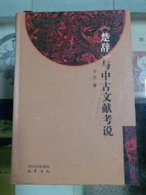 《楚辞》与中古文献考说(05年初版  精装)