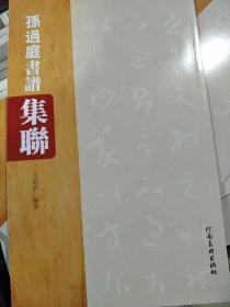 孙过庭书谱集联