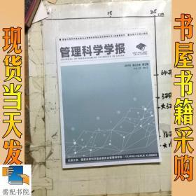 管千亿国际pt老虎学学报      2019     2    第22卷