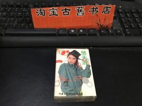 磁带/ 信天游迪斯科