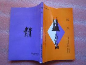 拉丁美洲文学丛书:  叛乱 (93年1版95年2印)  品佳如新