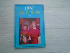 1987江苏年画 年画2(32开平装1本 原版正版书。详见书影)