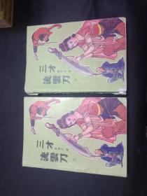三才流云刀2册全