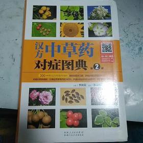 汉方中草药对症图典:第2册
