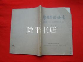 维吾尔语语法 (第二册)油印本