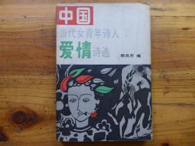 中国当代女青年诗人爱情诗选