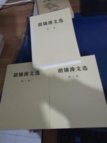 胡锦涛文选(1-3卷