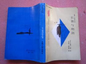 拉丁美洲文学丛书 :何塞-马蒂诗文选《长笛与利剑》 干净品佳 、 一版一印!
