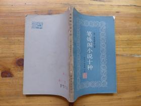 笔炼阁小说十种