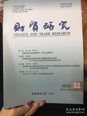 财贸研究2018年11月