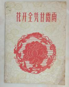 70年代刊物--------《花开全凭甘露雨》-----虒人荣誉珍藏