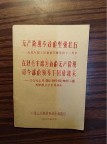 无产阶级专政的坚强柱石:庆祝中国人民解放军建军四十一周年                          (64开,袖珍本,不少页)《123》