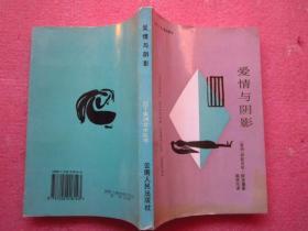 拉丁美洲文学丛书 :《 爱情与阴影 》 ——比奥伊.卡萨雷斯小说选、干净品佳 、二版两印