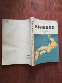 【日本列岛改造论   商务印书馆