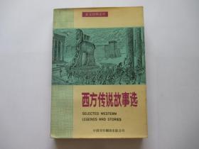 西方传说故事选(英汉对照)