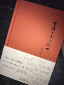 香港中文大学前校长    金耀基签名  有缘有幸同斯世