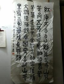 汶上县书画作品061