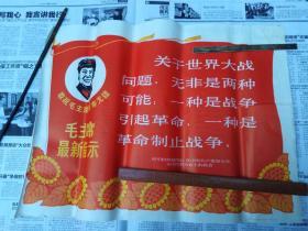 {保真包老--文革大字报宣传画}4开【有毛主席像】《林彪--关于世界大战》,1969年山西人民出版社