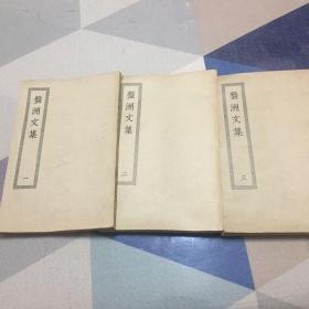 磐洲文集(全三册�:槭饰募�。四部丛刊初编。品好)