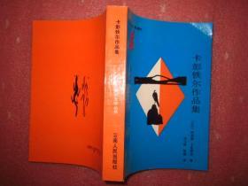 拉丁美洲文学丛书 :《卡彭铁尔作品集》干净品佳、内页如新、1993年1版1印、
