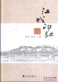 江城印记--吉林历史文化民俗