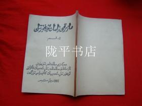 现代维吾尔语(中册)油印本