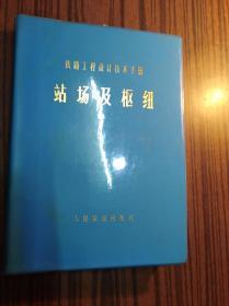 铁路工程设计技术手册:站场及枢纽                    (16开软精装本)《117》