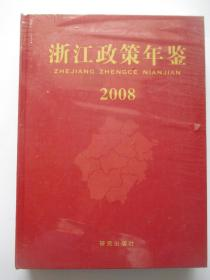浙江政策年鉴 2008