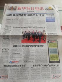 """【报纸】 新华每日电讯 2013年5月23日【山西:煤炭大省的""""黑色产业""""之变】"""