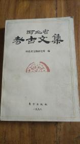 河北省考古文集(代卖)