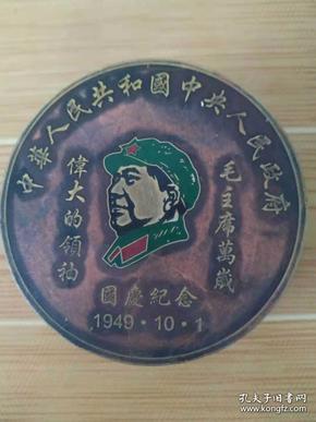 铜墨盒·【伟大领袖·毛主席万岁】墨盒,