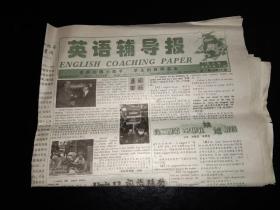 英语辅导报2000-2001学年度第17、18期4张(无笔记)
