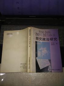 朋党政治研究 (下单前看描述)