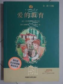 小书房·世界经典文库:爱的教育(新)(适合三、四年级学生阅读).