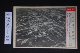 1544  东京日日 写真特报《结冰的陕西省丘陵》航拍图 大开写真纸 战时特写 尺寸:46.7*30.8cm
